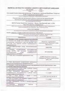 Первая страница выписки СРО