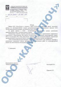 Монтаж светящегося щита ПАО «КАМАЗ»
