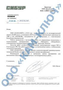 Огнезащита металлоконструкций ТФК АО «ПОЛИЭФ»