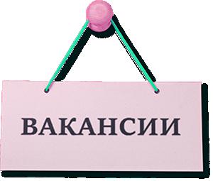 Вакансии компании КАМ-КЛЮЧ